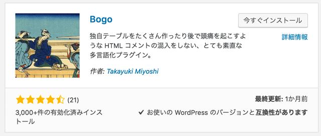 wordpressプラグインBogo
